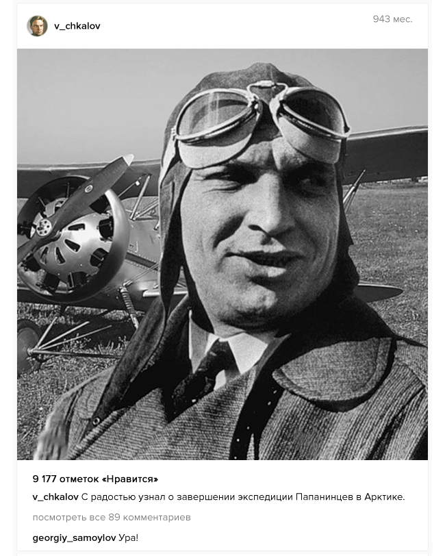 Instagram_CHkalov.png