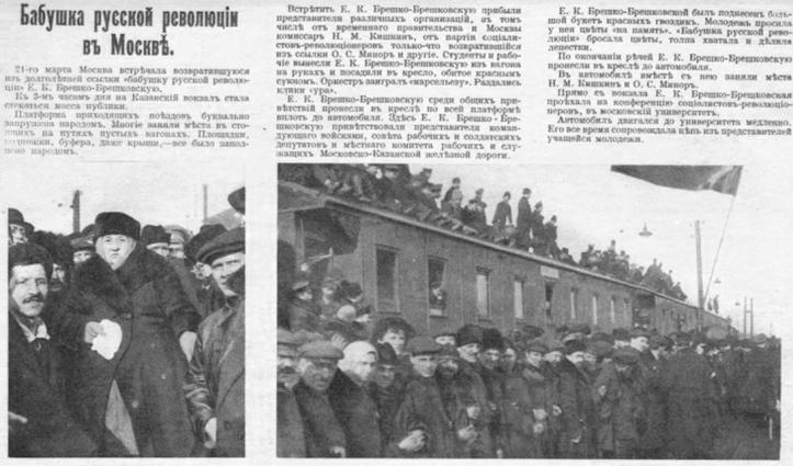 Babushka-russkoj-revolyutsii-1917
