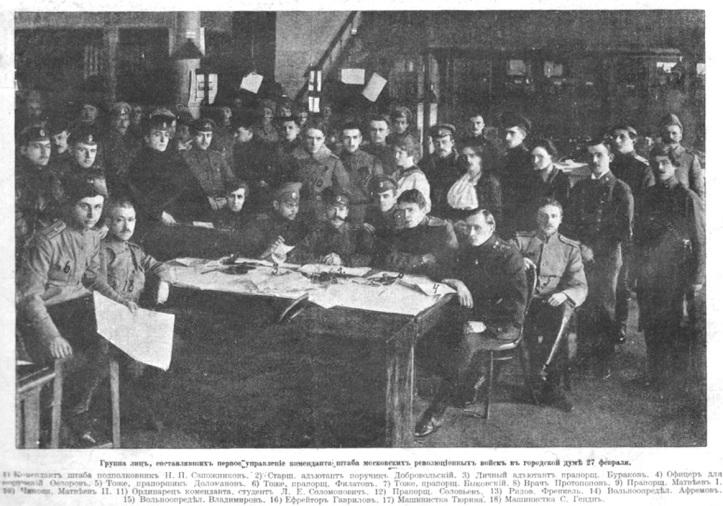 SHtab-vojsk-1917