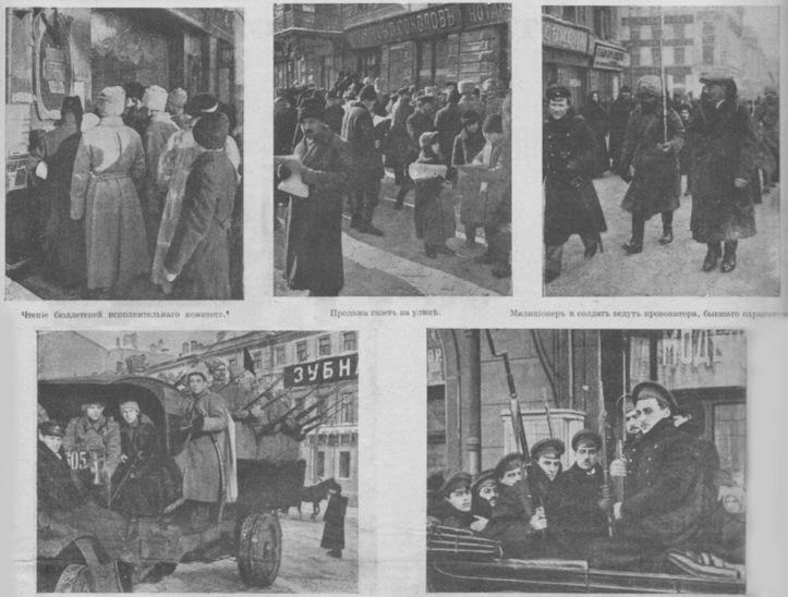 Soldaty-i-militsiya-1917